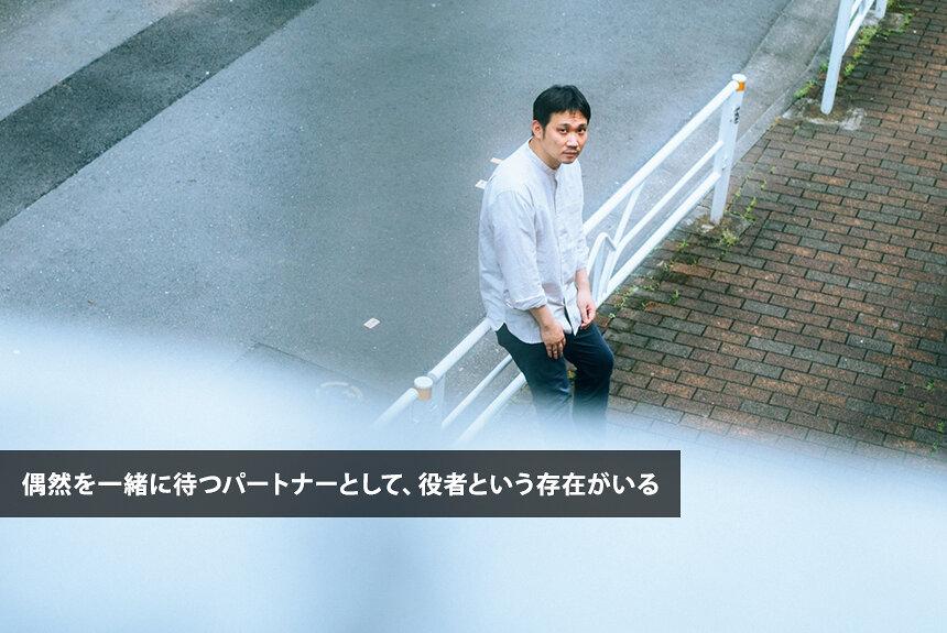 カンヌ4冠『ドライブ・マイ・カー』の誠実さ 濱口竜介に訊く
