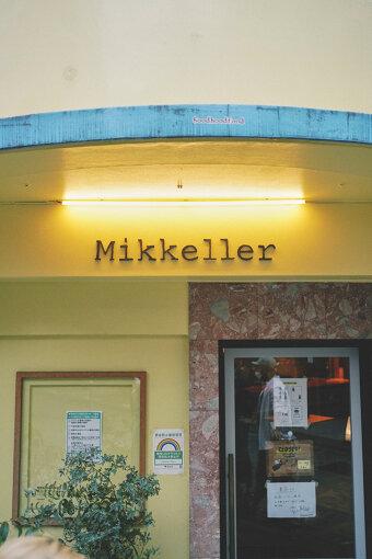 「ミッケラー トウキョウ」外観。ミッケラーのロゴデザインは、創業当初にミッケルの知り合いが制作したものを踏襲している