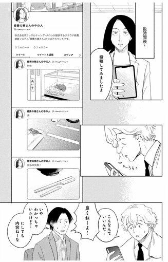 自社で開発した経費精算アプリのPRとして、Twitter運用を任された鶸田。鷹野に投稿をお願いしてみるが……(第8話より) ©はんざき朝未 / 講談社