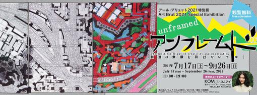 『アール・ブリュット2021特別展 アンフレームド 創造は無限を羽ばたいてゆく』ビジュアル