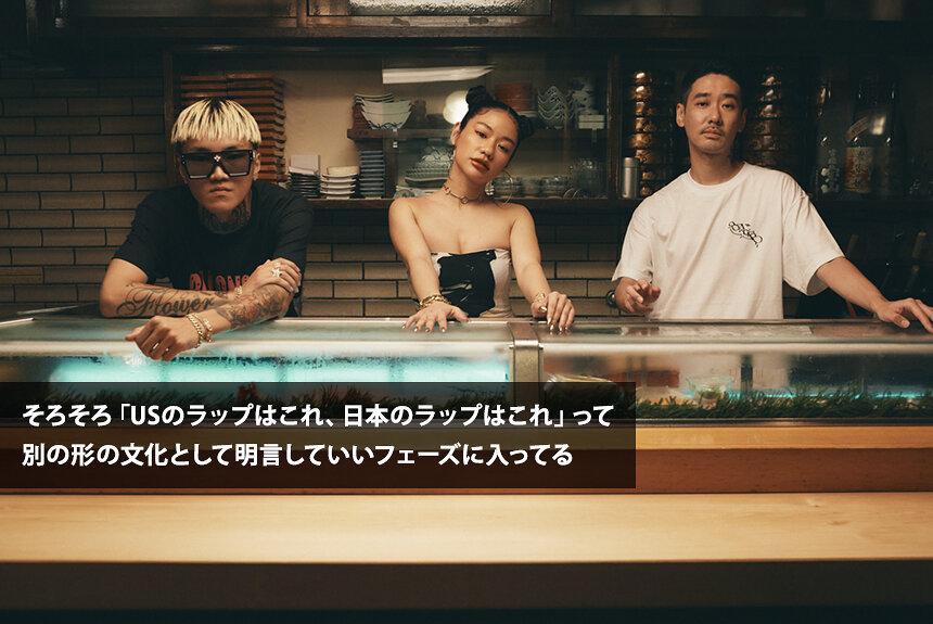 Awich×KM×LEX鼎談 日本のヒップホップを生活にコネクトするために