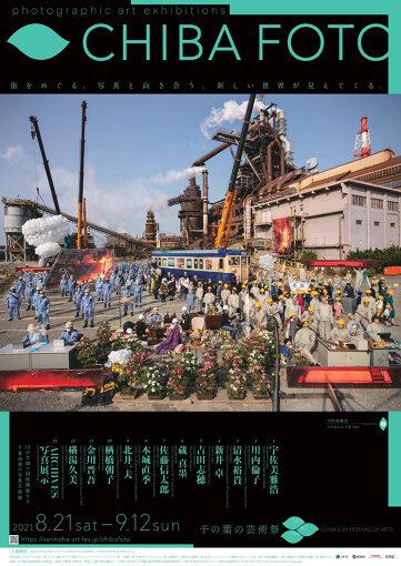 宇佐美雅浩『宇佐美正夫 千葉 2021』を使用した『CHIBA FOTO』ポスタービジュアル