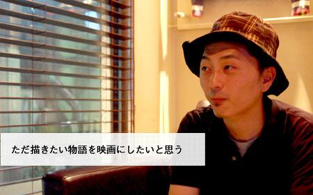 浅野晋康 インタビュー