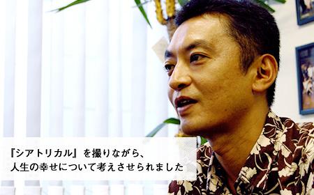 大島新(『シアトリカル』監督)インタビュー