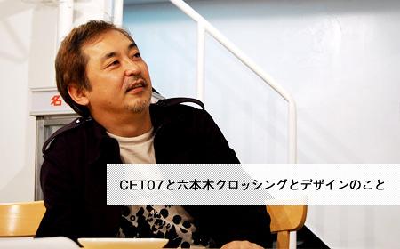 佐藤直樹インタビュー