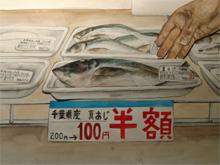 焼き魚の唄