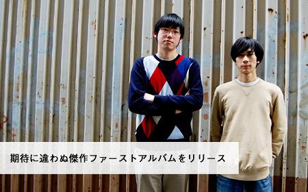 group_inouインタビュー