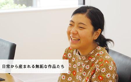 佐藤玲インタビュー