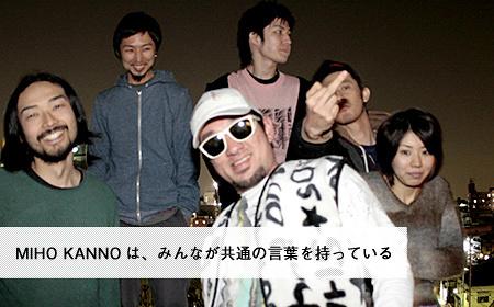 MIHO KANNOインタビュー