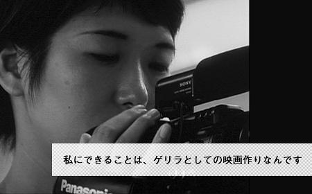竹藤佳世監督インタビュー