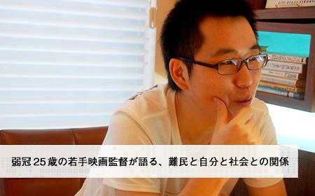 同世代に向けた「やっちゃえば」 野本大監督インタビュー