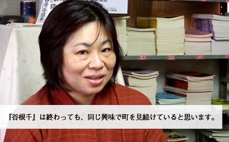 地域雑誌『谷中・根津・千駄木』インタビュー