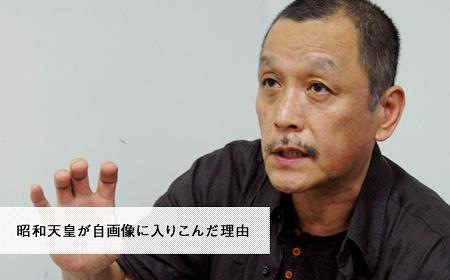 天皇と9条から見る日本戦後美術~大浦信行インタビュー
