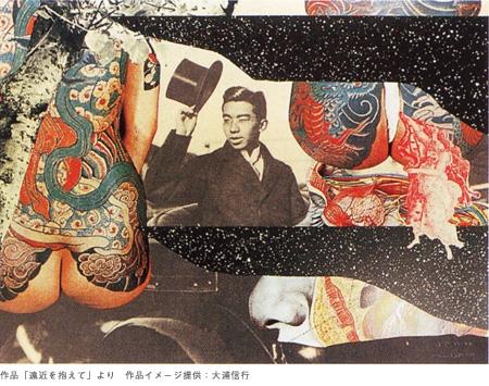 作品「遠近を抱えて」より 作品イメージ提供:大浦信行