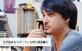 未来から見た今を描く 永戸鉄也インタビュー