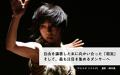 世界を放浪した孤高のダンサー 康本雅子インタビュー