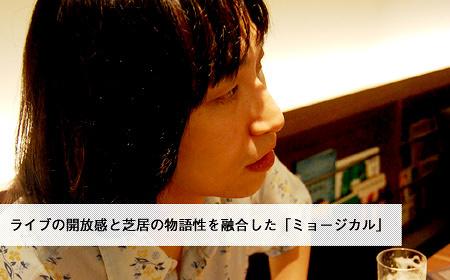 糸井幸之介(FUKAIPRODUCE羽衣)インタビュー