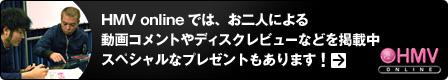 蝦名啓太(Discharming man)・吉村秀樹(bloodthirsty butchers) インタビュー