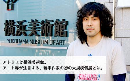 金氏徹平インタビュー