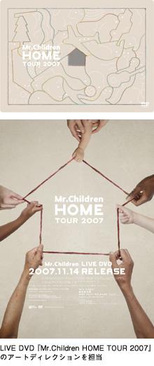 LIVE DVD『Mr.Children HOME TOUR 2007』のアートディレクションを担当