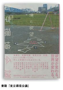 書籍『東京環境会議』