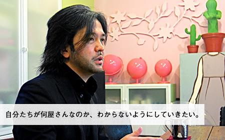 丹下紘希(Mr.ChildrenなどPV監督)インタビュー