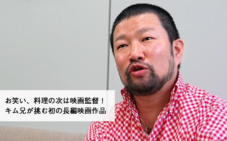 『ニセ札』木村祐一監督インタビュー