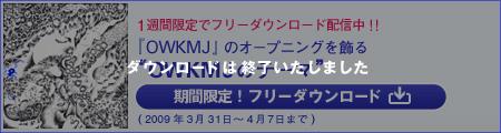 """期間限定!フリーダウンロード 『OWKMJ』のオープニングを飾る""""OWKMJのテーマ""""を、1週間限定でフリーダウンロード配信中!!"""