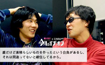 対談:狩生健志(俺はこんなもんじゃない)×大谷能生