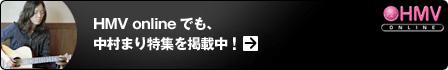 HMV onlineでも、中村まり特集を掲載中!