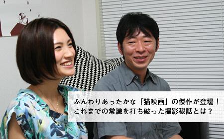 『私は猫ストーカー』 鈴木卓爾監督×星野真里インタビュー
