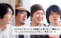京都から期待の新星現る スーパーノア インタビュー