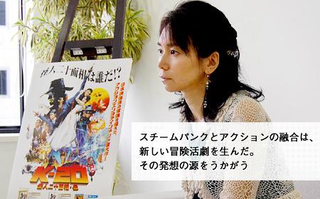 『K-20 怪人二十面相・伝』監督・佐藤嗣麻子インタビュー