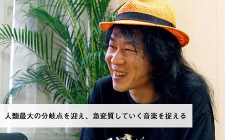 『パニックLevel.01』発売記念 MMMatsumoto(『MARQUEE』編集長)インタビュー