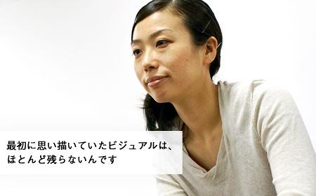 「断面の世代」の作家 束芋インタビュー