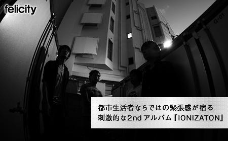 YOLZ IN THE SKY インタビュー with吉田肇(PANICSMILE)