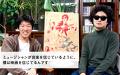 映画『ライブテープ』監督・松江哲明×前野健太インタビュー