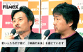 『映画の未来へ』黒沢清×是枝裕和