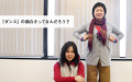 矢内原美邦×伊藤千枝(珍しいキノコ舞踊団)対談