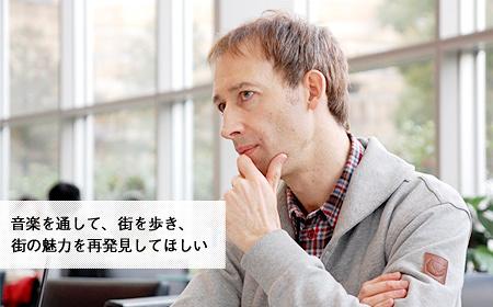 ニック・ラスコムインタビュー 街に恋する音楽体験『Musicity』