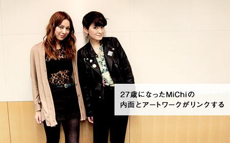 MiChi×近藤麻由(アートディレクター)対談