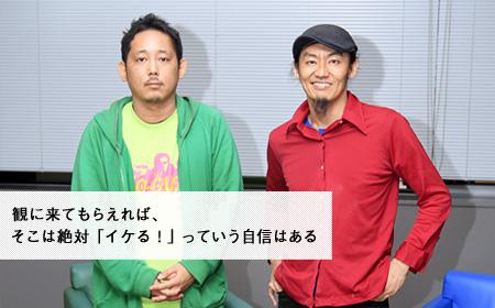 入江悠(サイタマノラッパー監督)×近藤良平(コンドルズ)対談