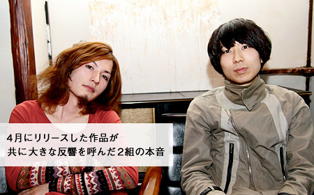 ササキゲン(KUDANZ)×川谷絵音(indigo la End)対談