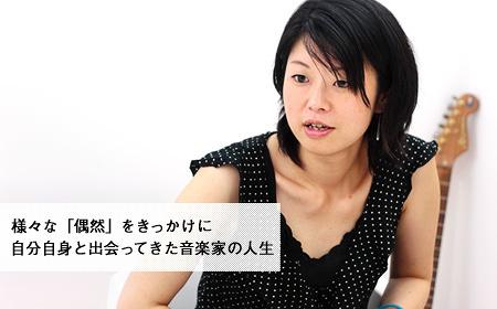 何かを探して流転する音楽家 波多野敦子(triola)インタビュー