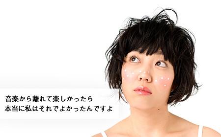 色んなことを諦めてきた aoki laskaインタビュー