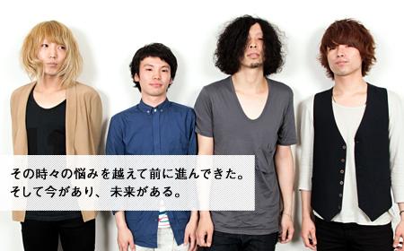 cinema staff × THE NOVEMBERS対談