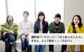この世にないものを音楽に 石橋英子インタビュー