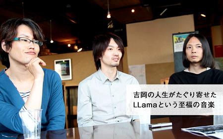 偶然と必然のライフワーク LLamaインタビュー