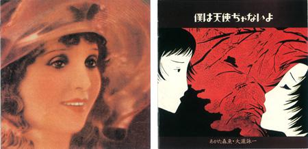 写真左:あがた森魚『噫無情(レ・ミゼラブル)』、写真右:あがた森魚『僕は天使ぢゃないよ』