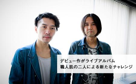高野寛+伊藤大助(クラムボン)インタビュー